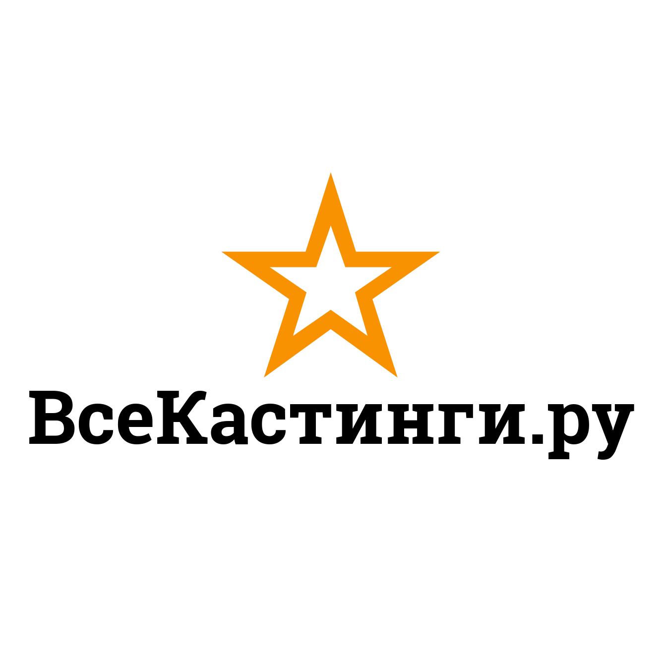 ВсеКастинги.ру
