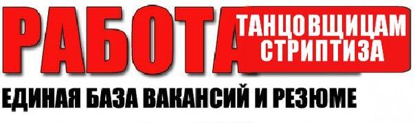 требуются танцовщицы для работы в клубе в г.Казань