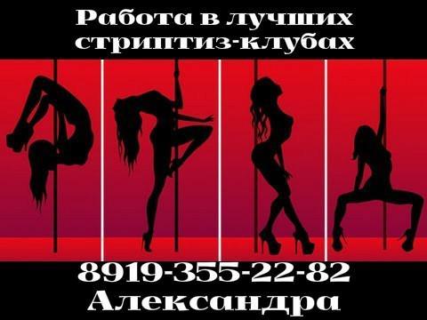 Танцовщица стриптиза тюмень