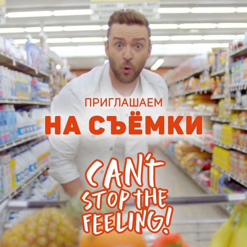 Видео-флешмоб Can't Stop The Feeling