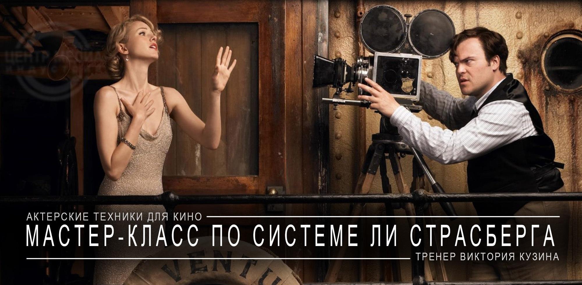 Кастинг в фильм комедия Михалыч