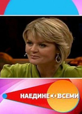 """30 августа ток-шоу """"Наедине со всеми""""."""