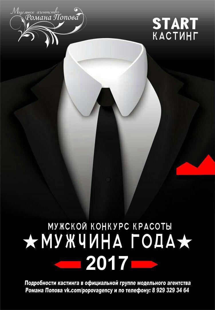 "Мужской Конкурс Красоты ""Мужчина Года-2017"""