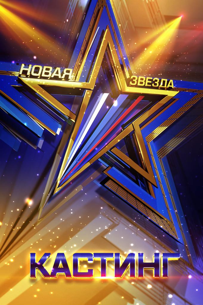 Новая звезда конкурс заявка