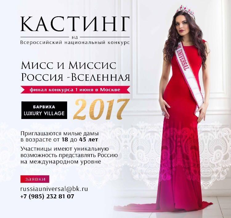 Миссис Россия 2017