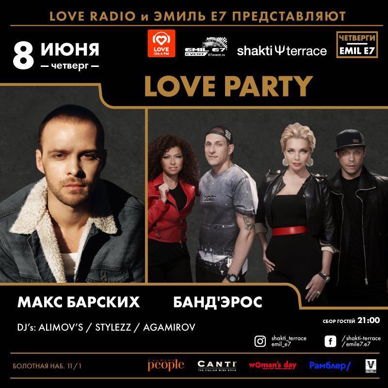Вечеринка Love Radio завтра! Концерт Макса Барских и Банд'эрос!