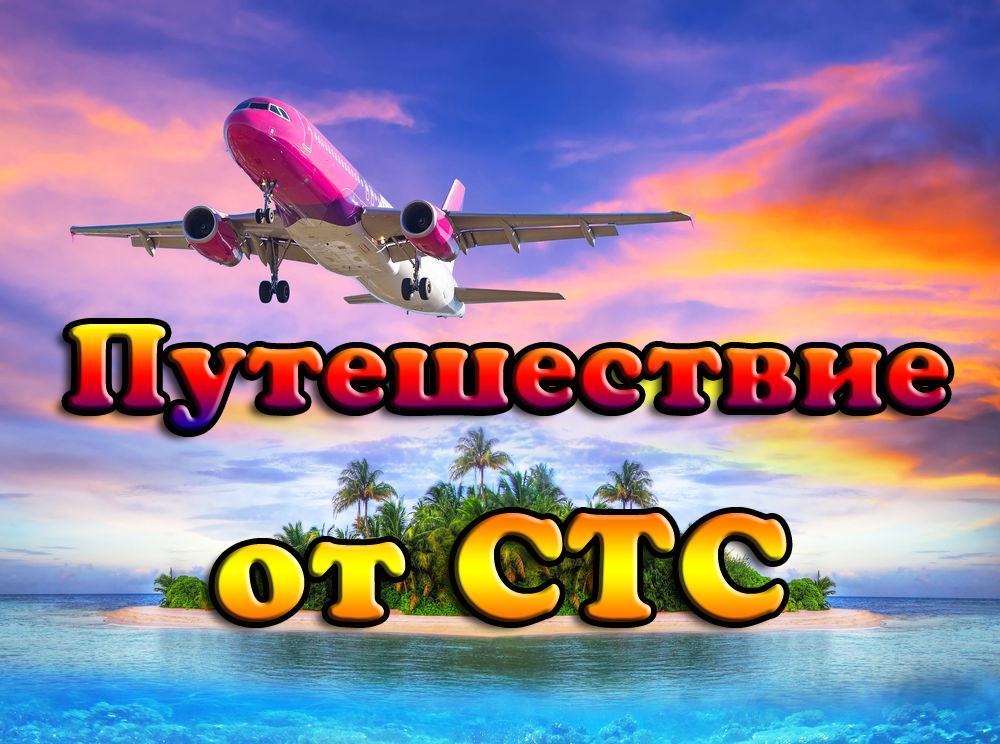 Кастинг на СТС! Приз - 10 МИЛЛИОНОВ и бесплатное путешествие на курортный остров!