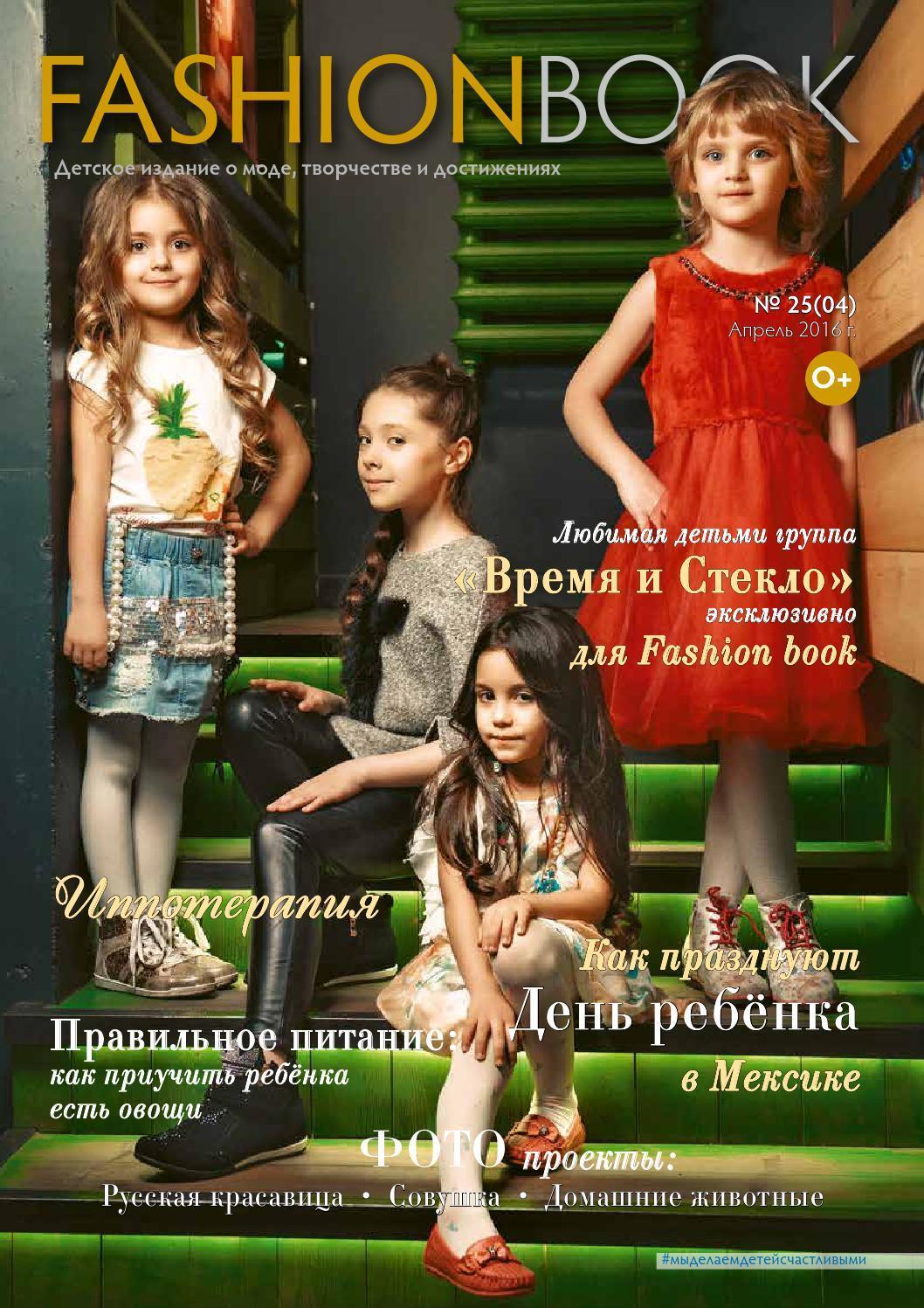 Фотосессия для всероссийского детского журнала