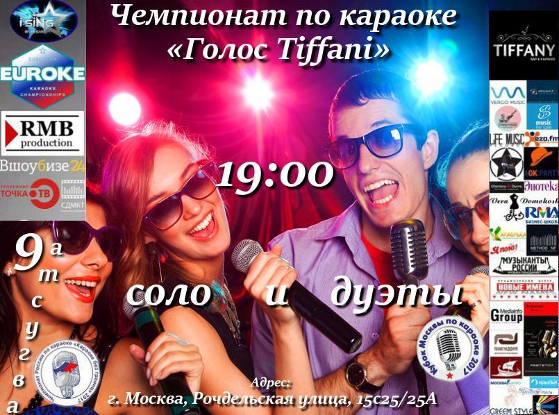 Чемпионат по караоке «Голос Tiffani»