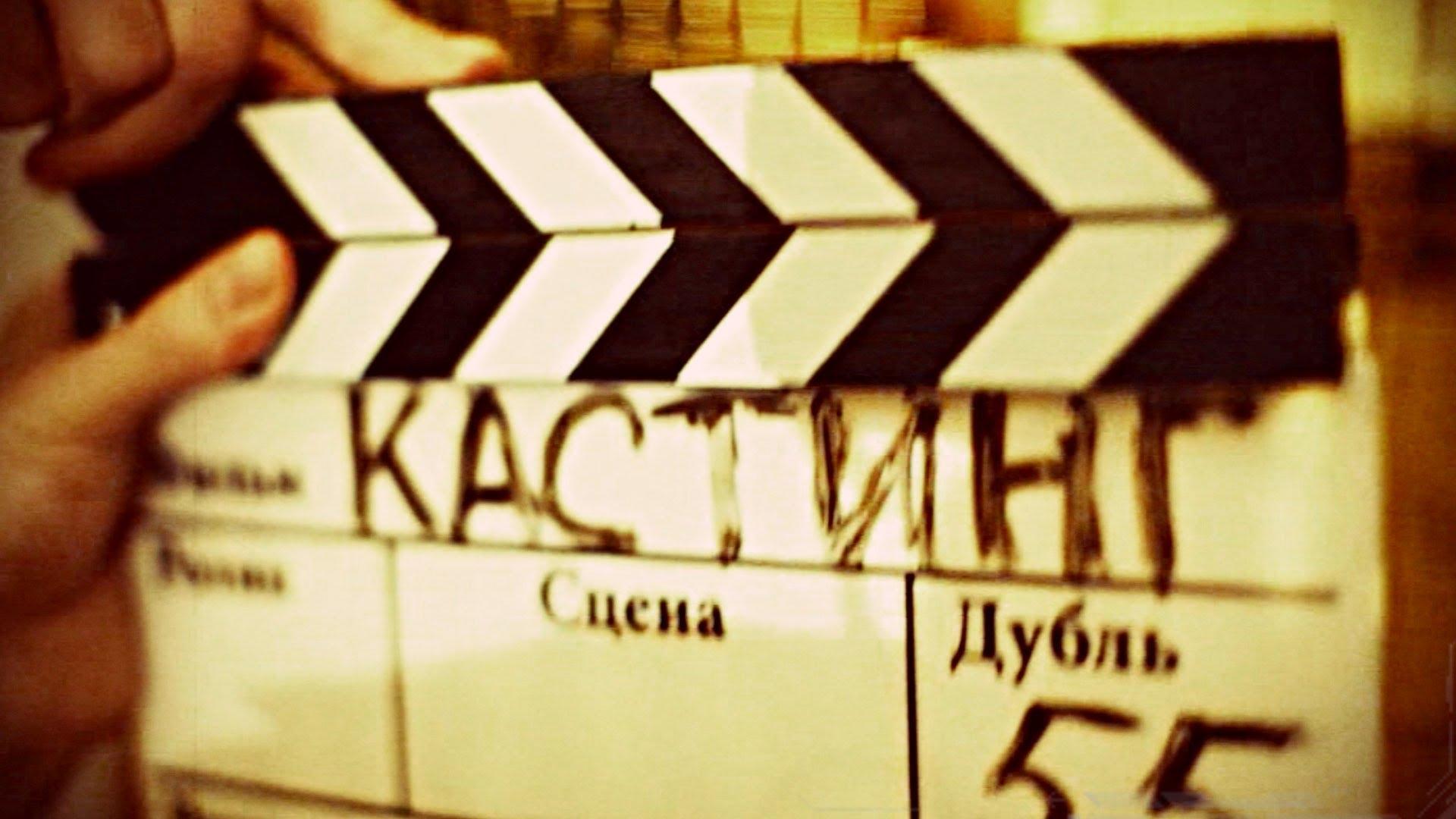 """Срочно! Кастинг!  ТВ - 3, Москва!  Новый пилотный психологический  проект """"Детектор  лжи""""!"""