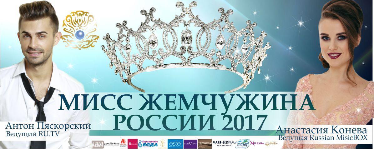 Мисс Жемчужина России 2017