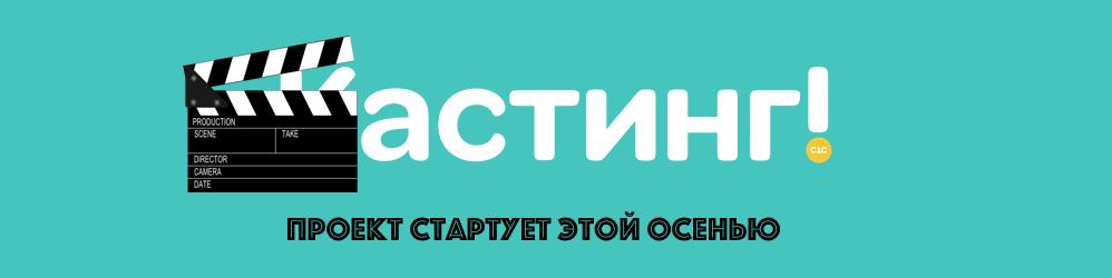 КАСТИНГ! Телеканал СТС. Развлекательное реалити-шоу
