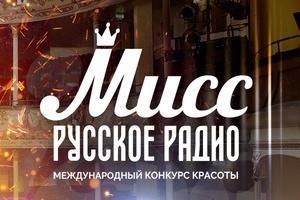 «Мисс Русское Радио 2018» - примите участие в кастинге!