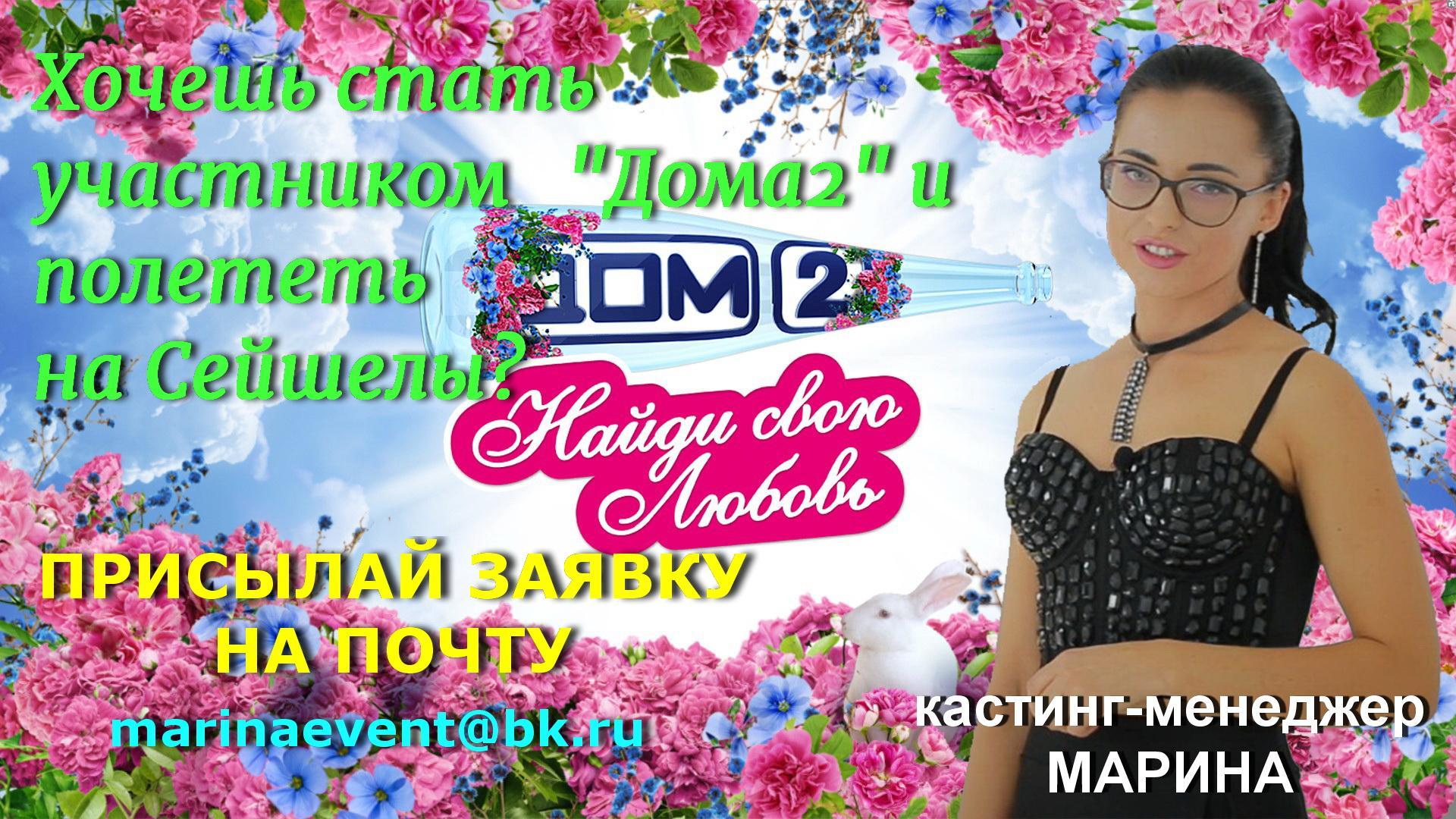 """Участие в самом успешном и популярном шоу - """"ДОМ-2""""!"""
