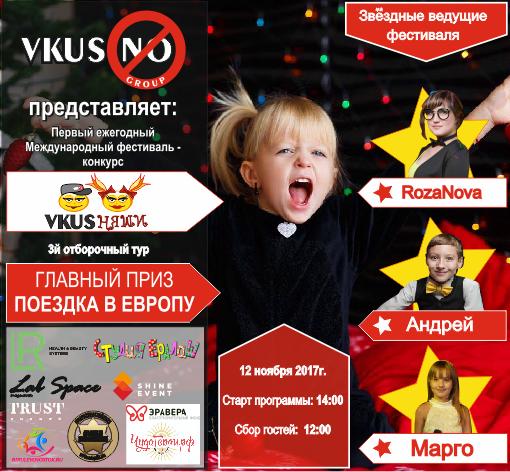 Фестиваль-конкурс  «ВКУСНЯШИ»
