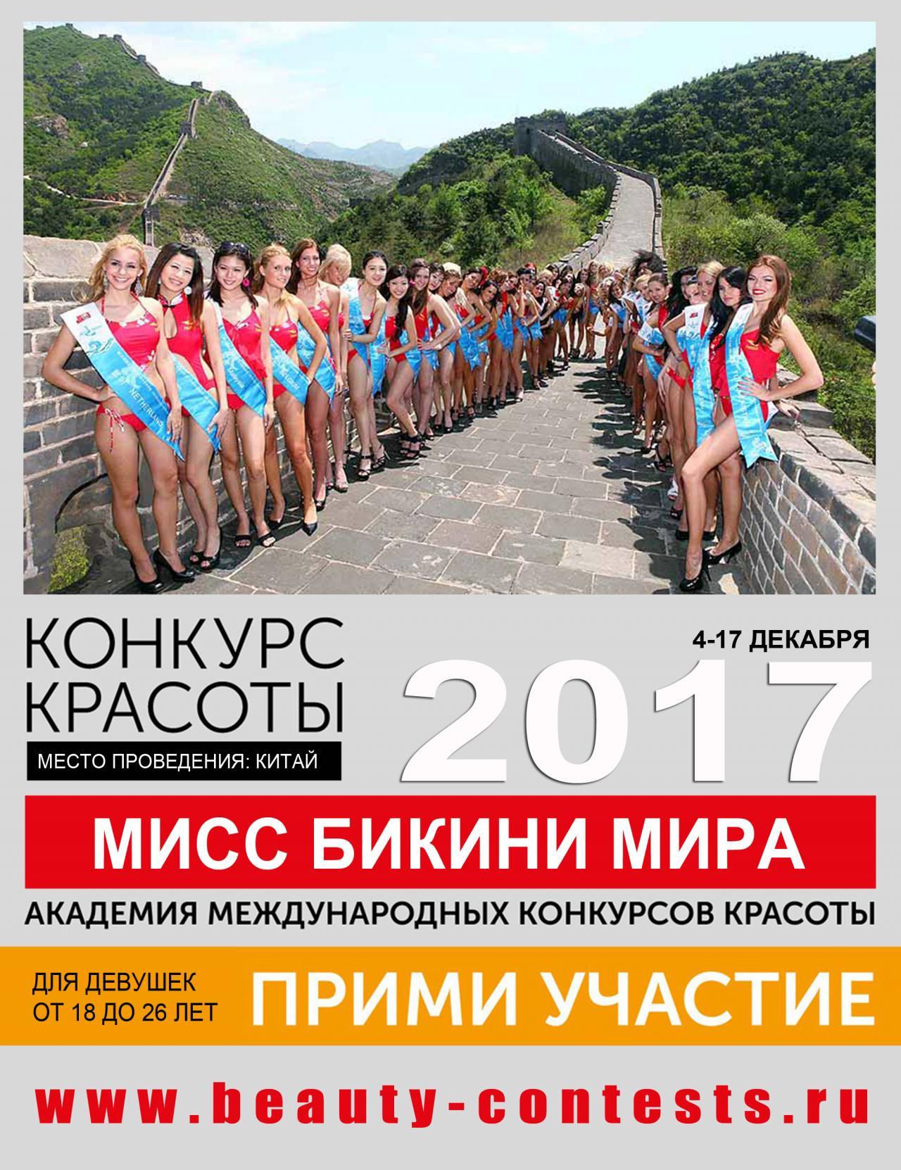 Приглашаем девушек, международный конкурс красоты МИСС БИКИНИ МИРА 2017