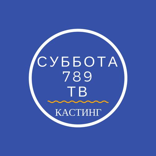СУББОТА 789 ТВ