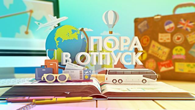 «Пора в отпуск» на НТВ