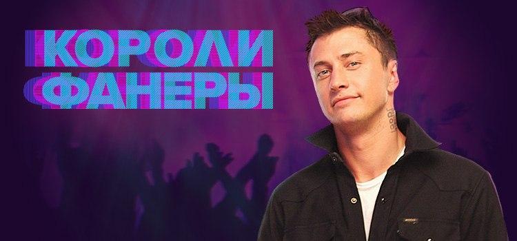 """26, 27 ноября музыкальное шоу """"Короли фанеры""""."""