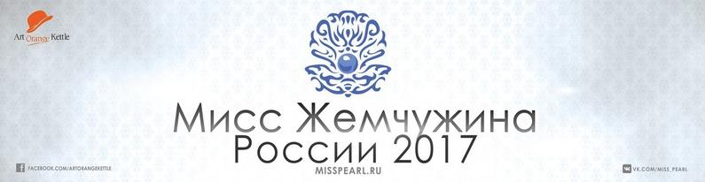 Кастинг ,Кастинг, Кастинг на Мисс Жемчужину России