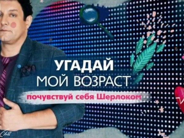 """Участие в популярном шоу """"Угадай мой возраст"""""""