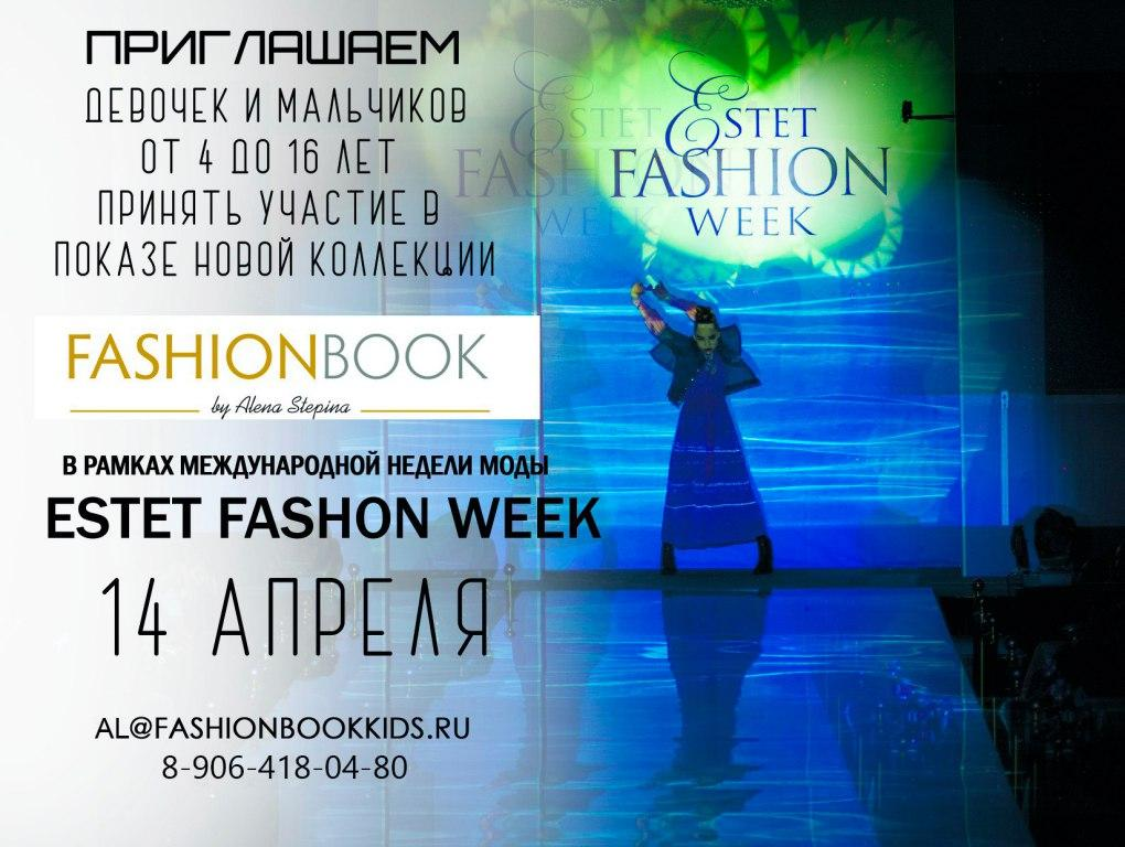 Объявляем кастинг на международную неделю моды Estet Fashion Week 2018