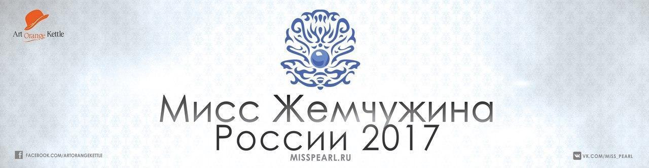 Кастинг на Конкурс Красоты Мисс Жемчужина России 2018 г.