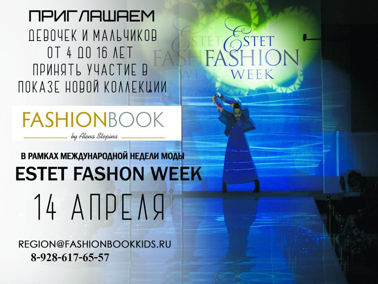 Кастинг на неделю моды в Москве