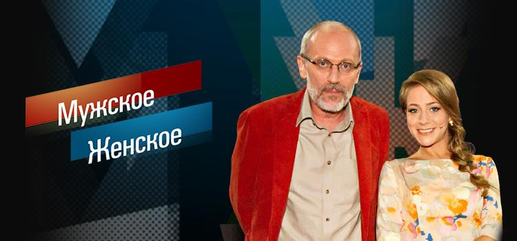 """16, 17, 18, 19 января ток-шоу """"Мужское/Женское""""."""