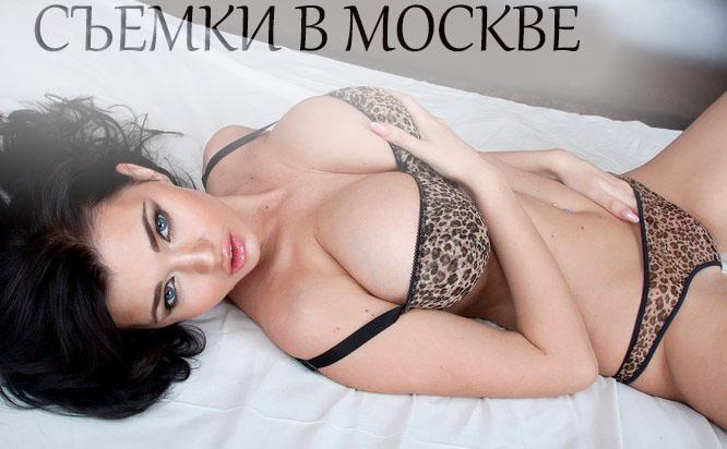 СЪЕМКИ В МОСКВЕ!!! Фотосессии в стиле Ню Оплата 200$-500$ в день