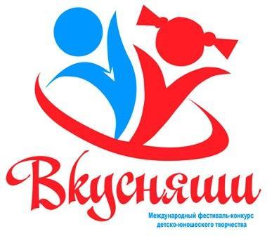 Международный фестиваль-конкурс детско-юношеского творчества ВКУСНЯШИ