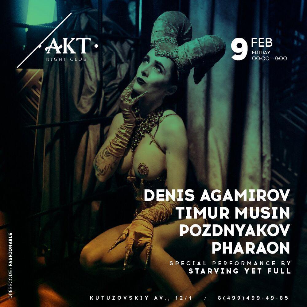 Тусовка в ночном клубе АКТ!