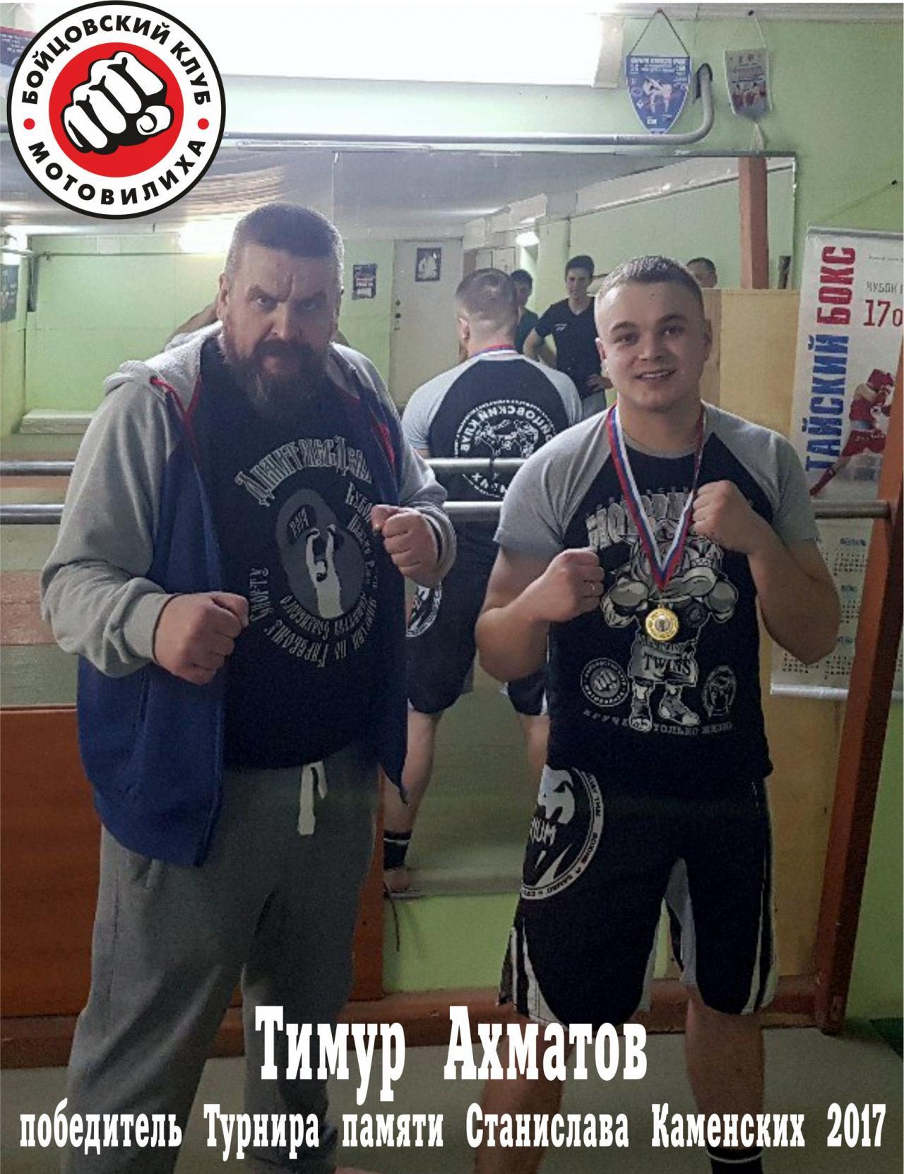 Ахматов Тимур Юристович