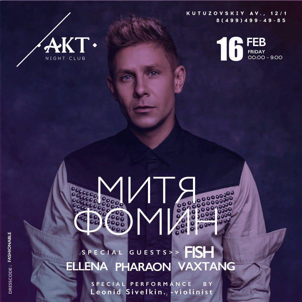 Концерт Мити Фомина в ночном клубе Акт