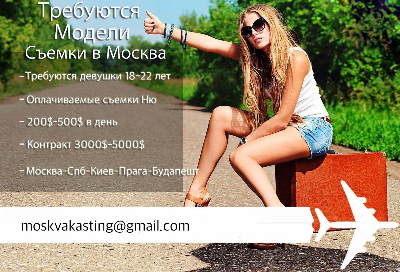 КАСТИНГ В МОСКВЕ!!! Фотосессии в стиле Ню 200$-500$ в день