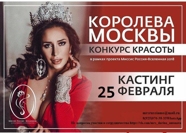 Королева Москвы