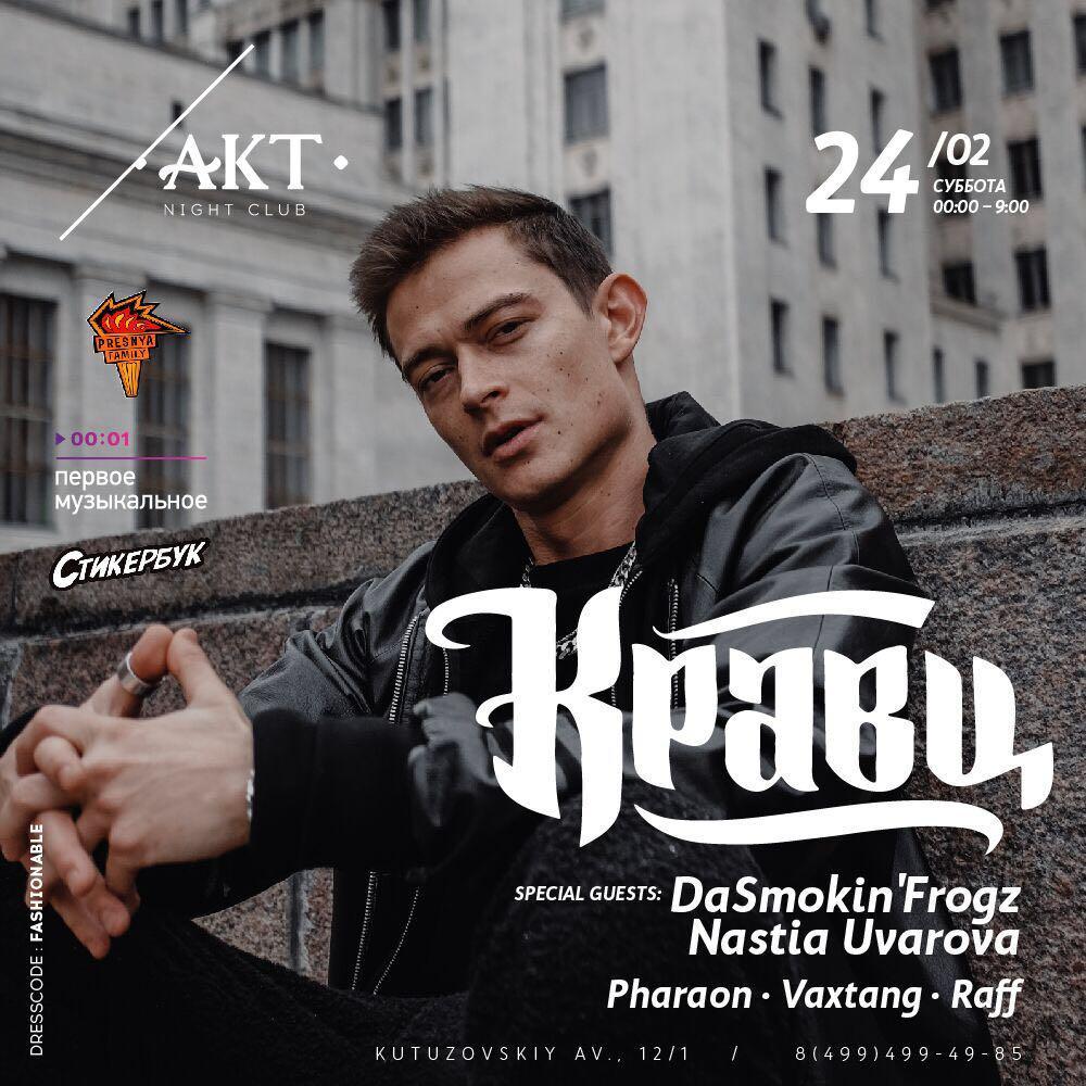 Тусовка и концерт Кравца!