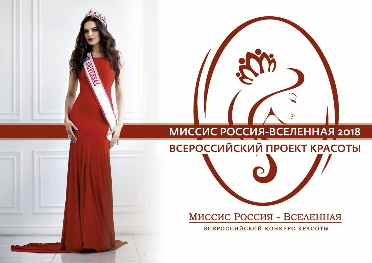 Кастинг - набор на конкурс красоты Миссис Башкортостан Россия-Вселенная 2018