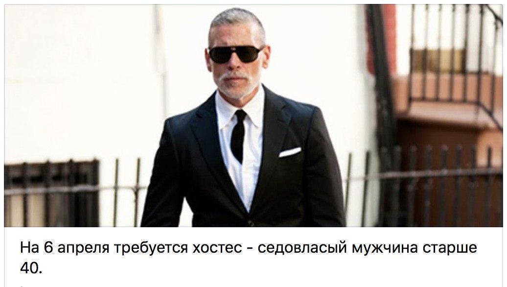 Москва! На 6 апреля требуется хостес - седовласый мужчина старше 40.