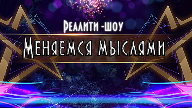 Харьков. Реалити-шоу