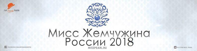 """Кастинг ,Кастинг, Кастинг на конкурс красоты """"Miss Pearl of Russia""""  2018"""