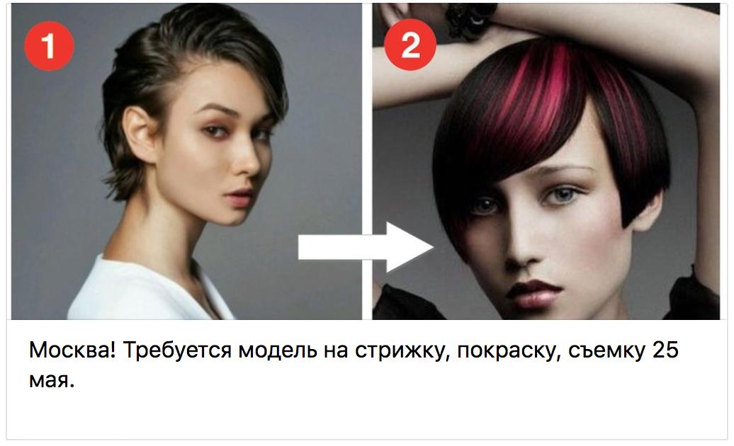 Москва! Требуется модель на стрижку, покраску, съемку 25 мая.