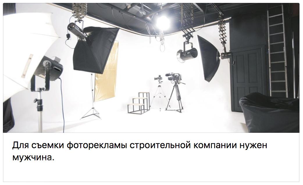 Москва! Для съемки фоторекламы строительной компании нужен мужчина.