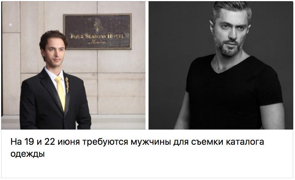 Москва! На 19 и 22 июня требуются мужчины для съемки каталога одежды.