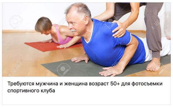 Москва! Требуются мужчина и женщина возраст 50+ для фотосъемки спортивного клуба.