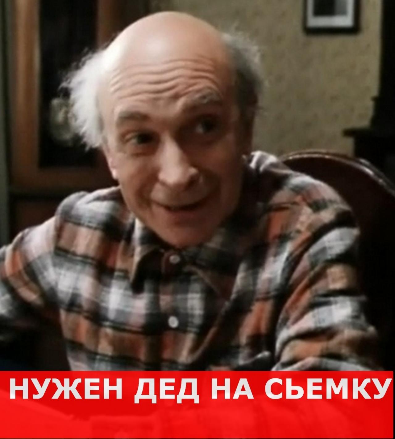14 июня . ролик. разыскивается Дед ~70 лет Ставка договорная