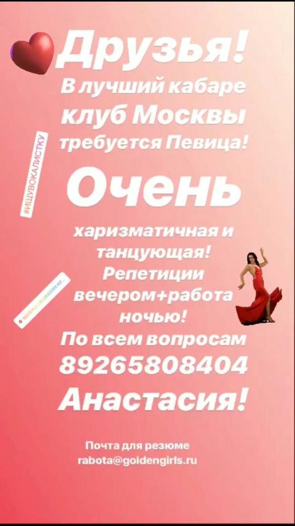 """В ночной кабаре клуб Goldengirls требуется """"Певица"""""""