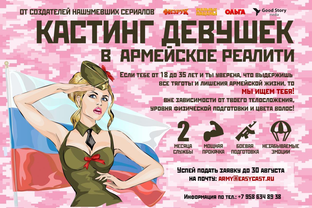 Кастинг девушек в армейское реалити.
