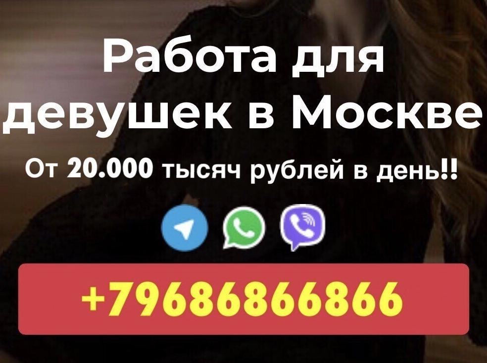 Работа для молодых девушек в сфере досуга Москвы