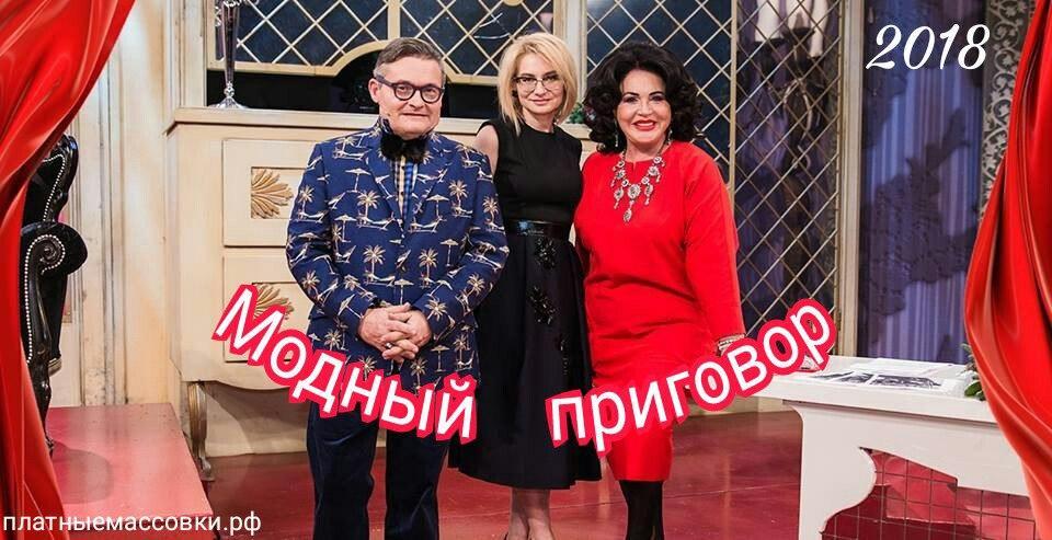 """22, 24 августа ток-шоу""""Модный приговор""""."""